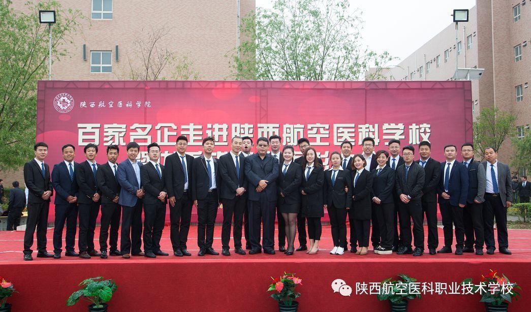 百家名企走进陕西航空医科学校暨优秀毕业生表彰大会隆重召开