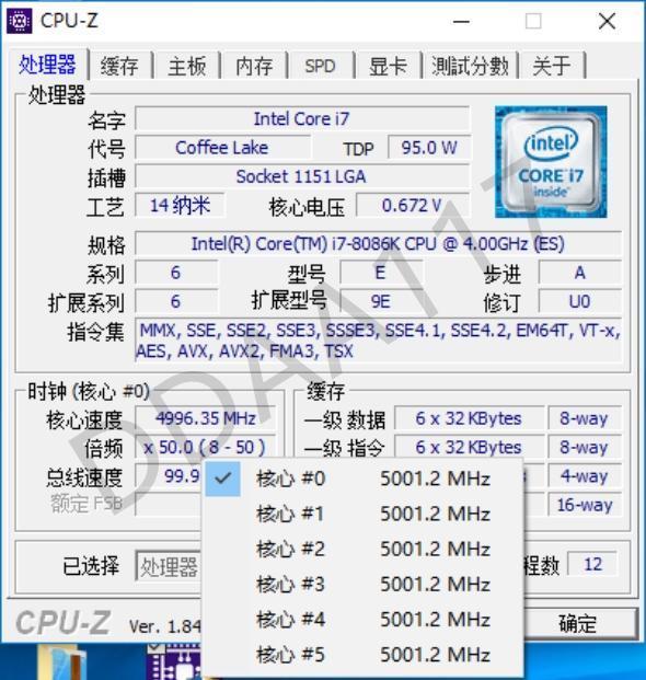 Intel处理器40周年纪念版i7-8086K曝光跑分:加速5.1GHz的照片 - 11