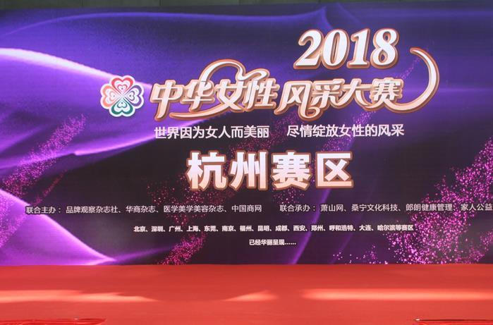 2018中华女性风采大赛杭州赛区首场秀在萧山隆重举行