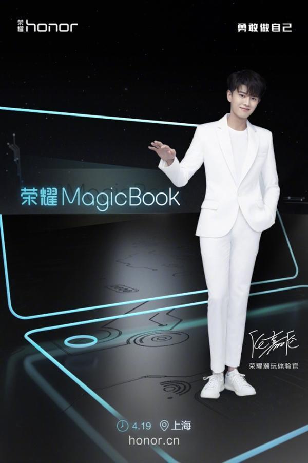 荣耀推首款笔记本MagicBook:主打轻薄续航