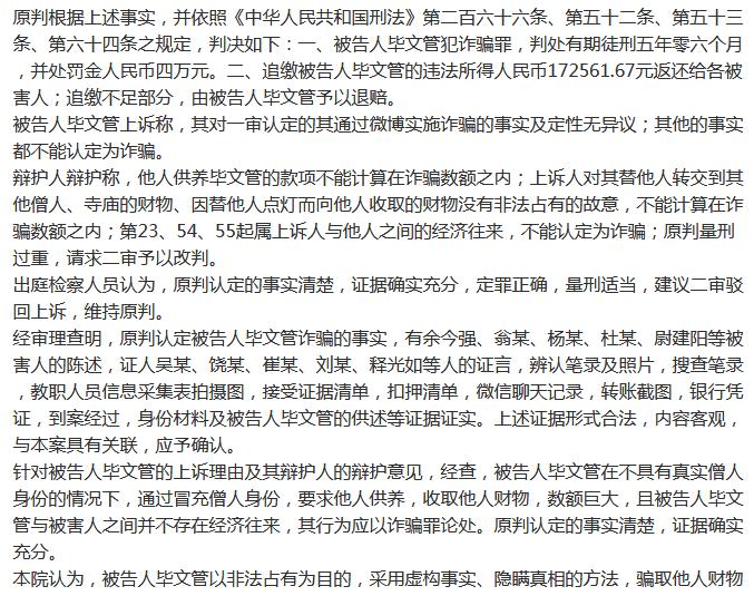 温岭民宗局公然徇私枉法包庇假和尚团伙任由宗教财产流失