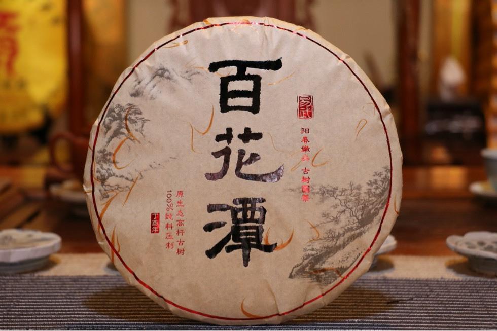 2017年易武【百花潭】古树圆茶,开汤品鉴!