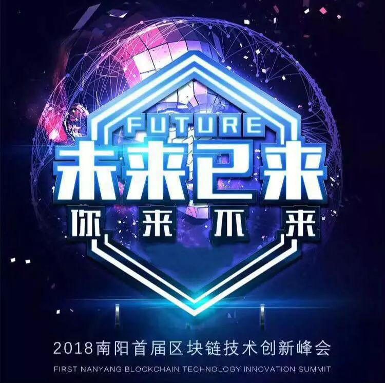 4月20日,2018 首届南阳区块链技术创新峰会与您共同期待!