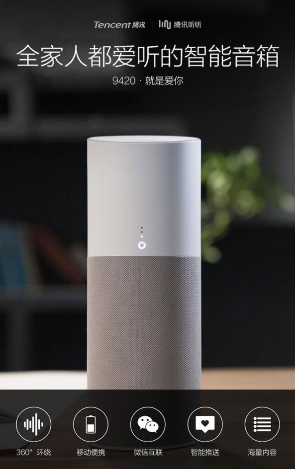 腾讯首款AI音箱腾讯听听发布:内置电池/可微信语音聊天