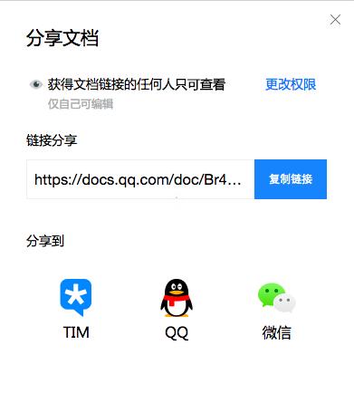 腾讯在线文档发布:实现QQ、微信双平台编辑