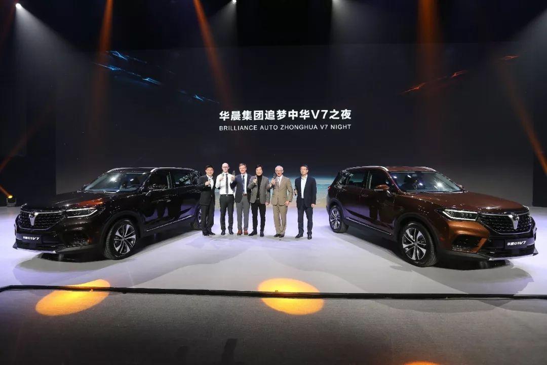 华晨中华V7正式亮相 M8X平台还将打造更多车型