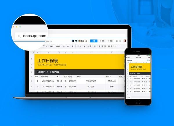 憋了八年的腾讯文档终于上线 马化腾点赞QQ团队