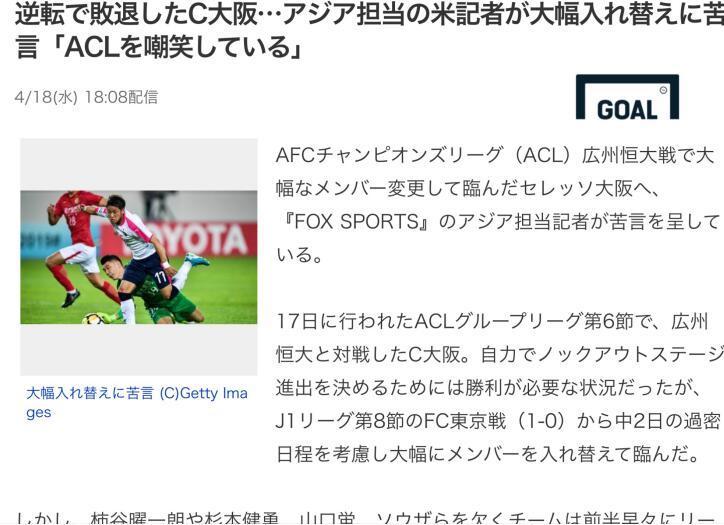 外媒批大阪亚冠消极比赛 恒大衰退夺冠前景不佳