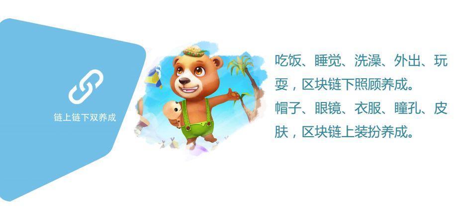 区游坊:号称全球首款的区块链3D宠物养成手游 不上链也能玩?