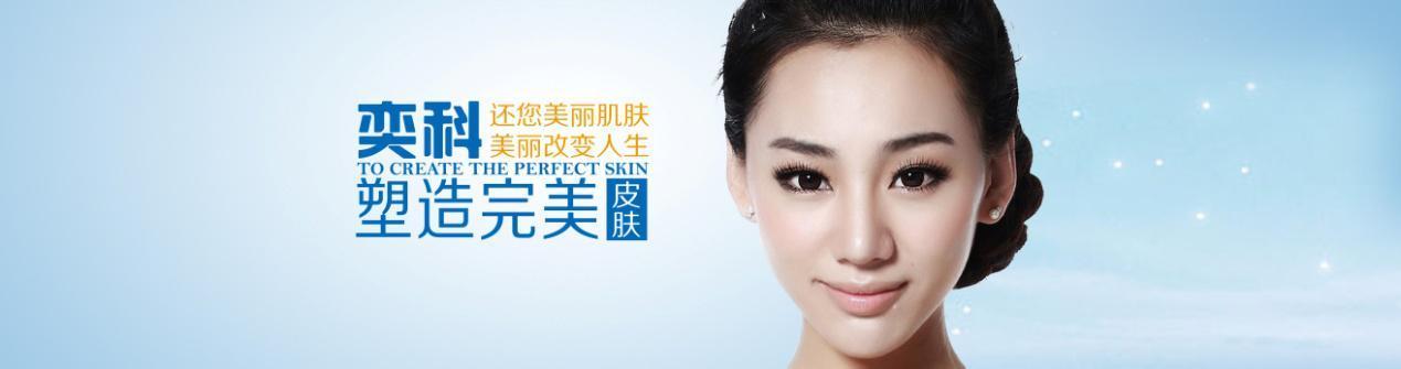奕科皮肤修复专家研发—敏感皮肤(激素脸)十项检测法