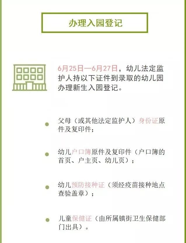 成都市双流区教育局2018年秋季幼儿园招生公告插图7
