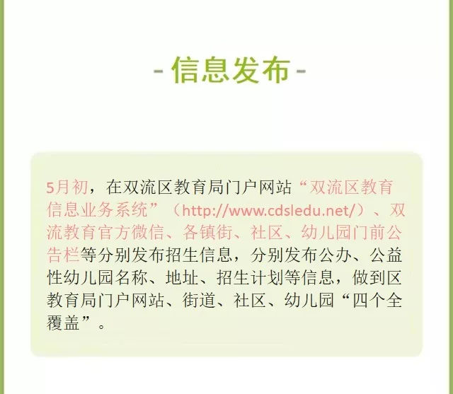 成都市双流区教育局2018年秋季幼儿园招生公告插图3