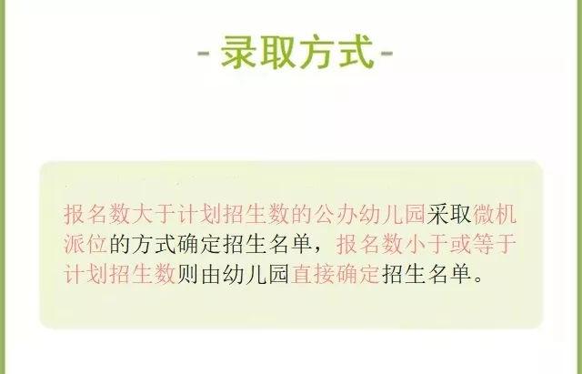成都市双流区教育局2018年秋季幼儿园招生公告插图2