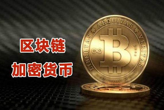 基于区块链技术的加密货币目前处于全盛时期,区块链应用程序如何改变未来