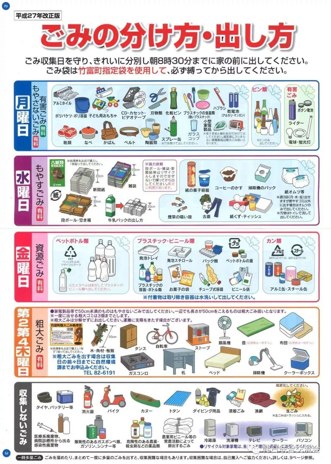 日本垃圾分类这件事,据说能逼疯不少日本留学生!