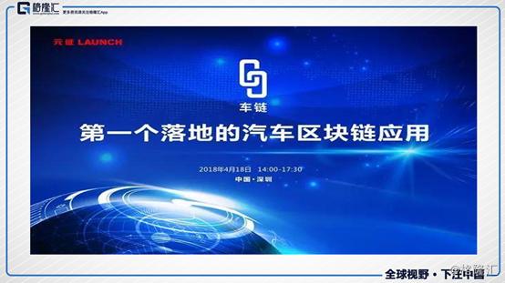 元征科技(2488.HK)发布首款汽车区块链应用,构建行业应用新生态