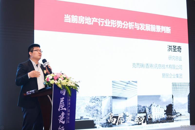 洪胜奇:当前房地产行业形势分析与发展前景判断
