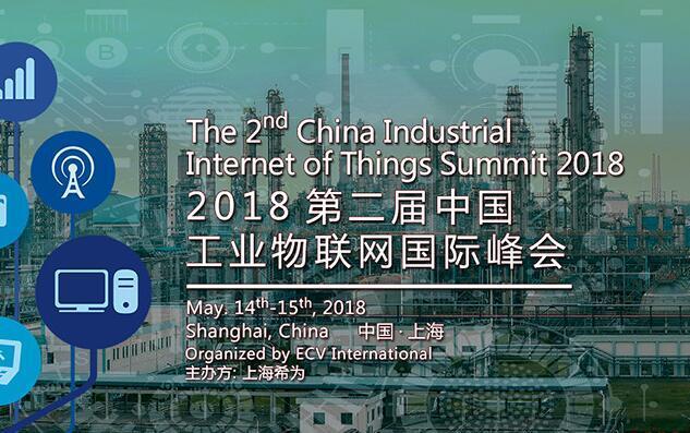【报名】2018第二届中国工业物联网国际峰会