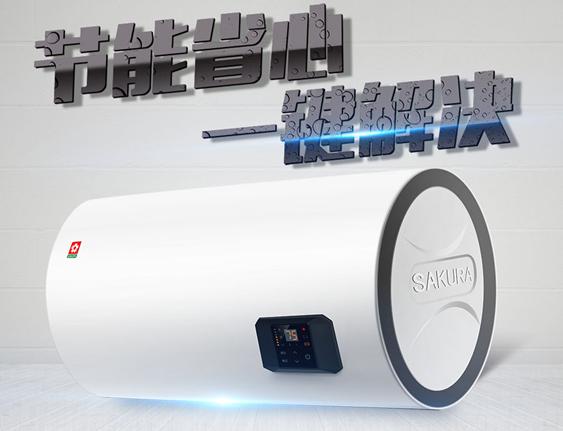 SAKURA樱花速控10S系列热水器上市 一键解决多重困扰