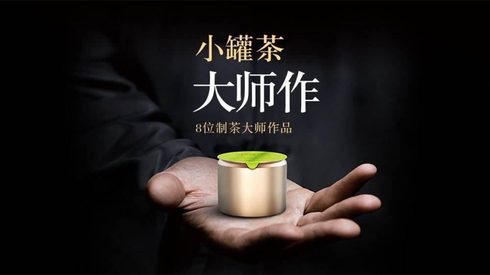 小罐茶为什么成功,看看大家怎么说?