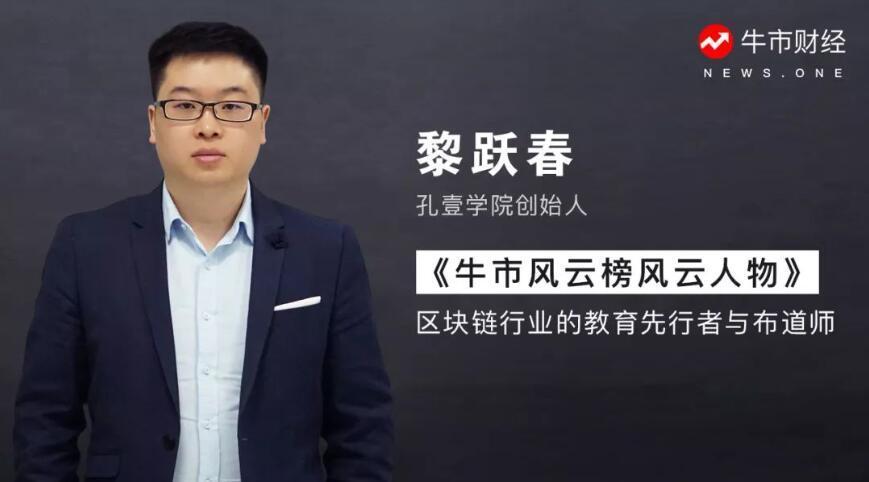 黎跃春——区块链行业的教育先行者与布道师
