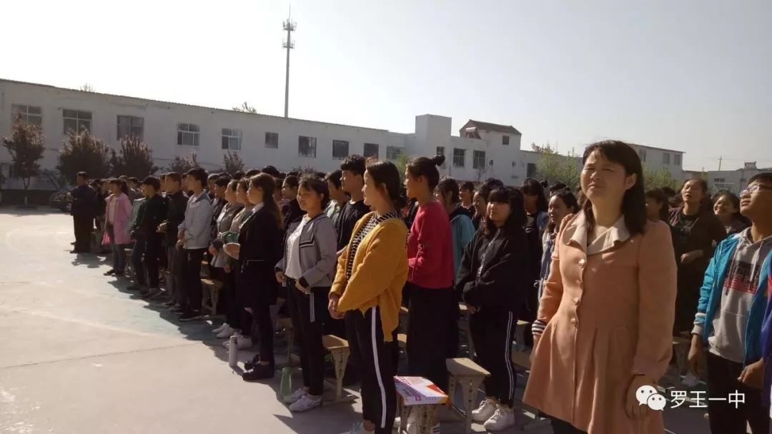 """罗王一中养成教育——""""践行中国梦 感恩中国行""""报告会"""