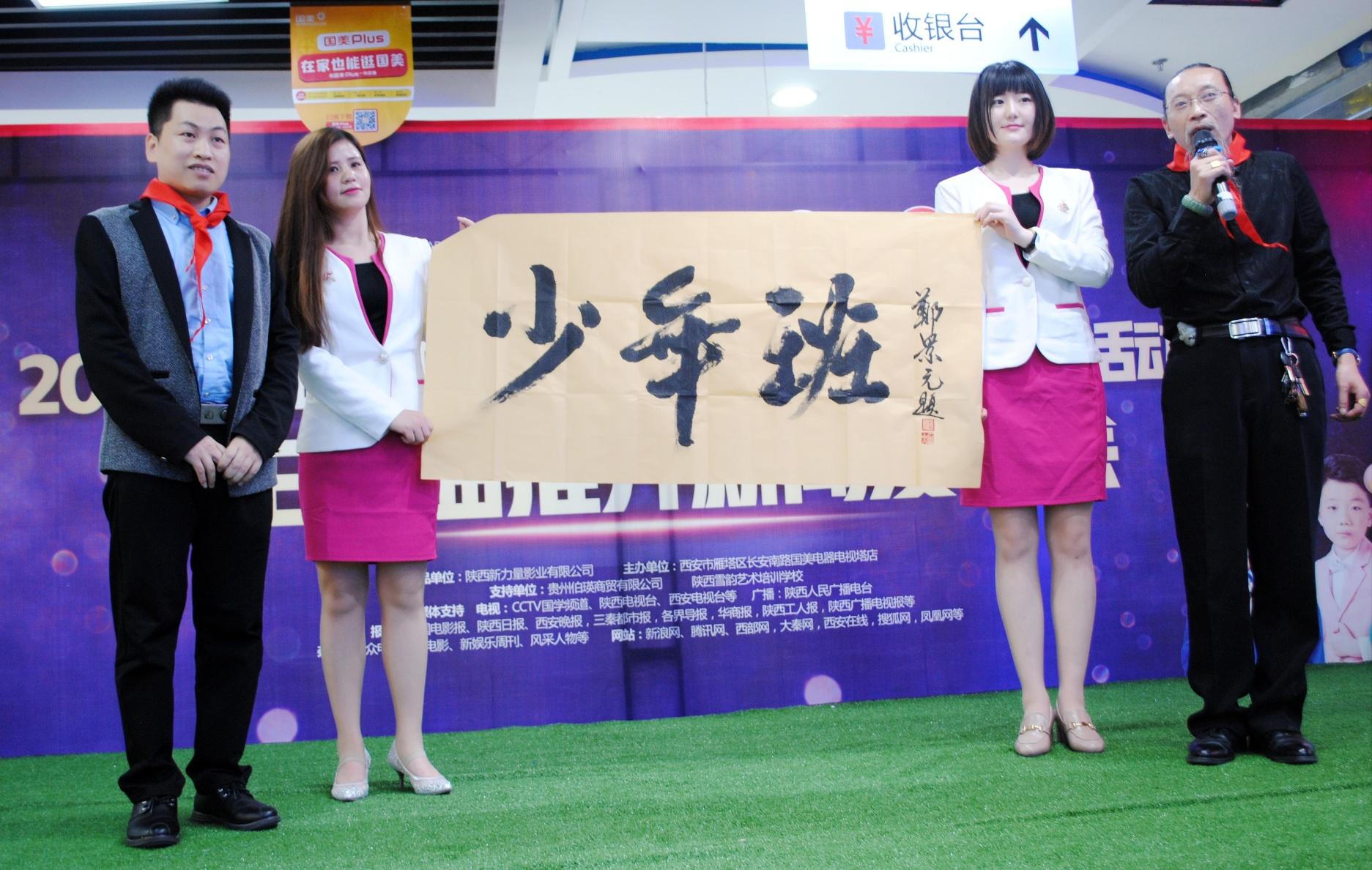 少儿电视剧《少年班》主题曲唱响西安 国学丝路文化双