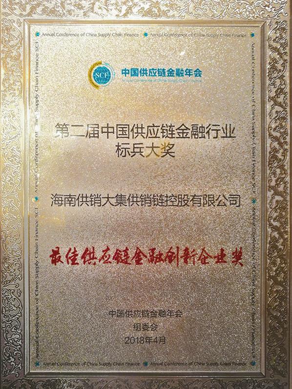 """大集金服荣膺""""最佳供应链金融创新企业奖""""-焦点中国网"""