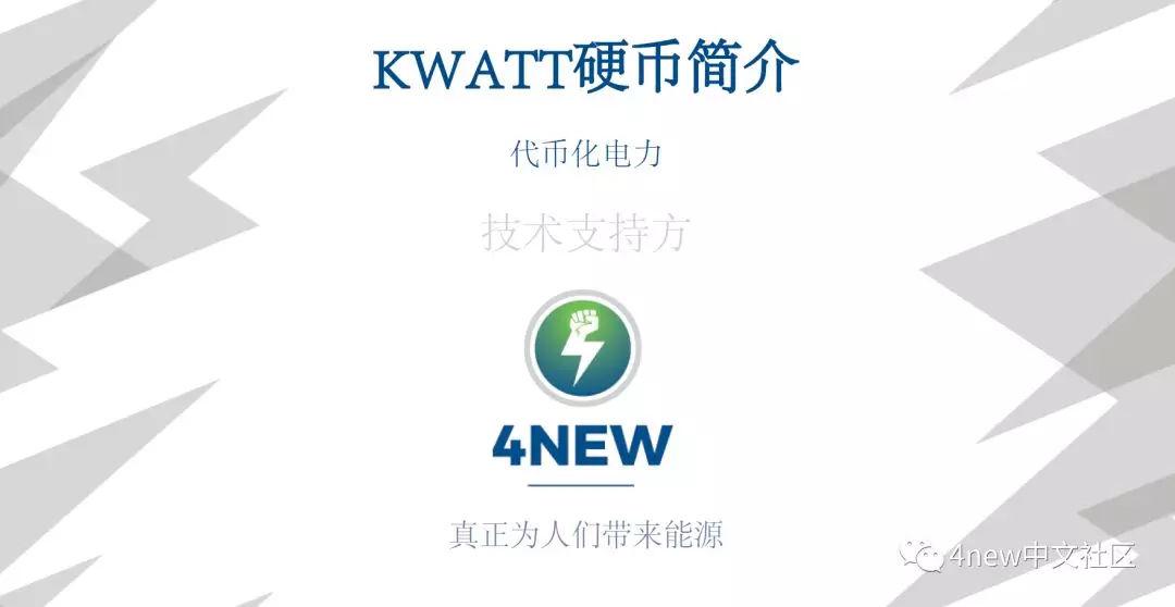 全球首个绿色环保能源解决方案4new发起招募