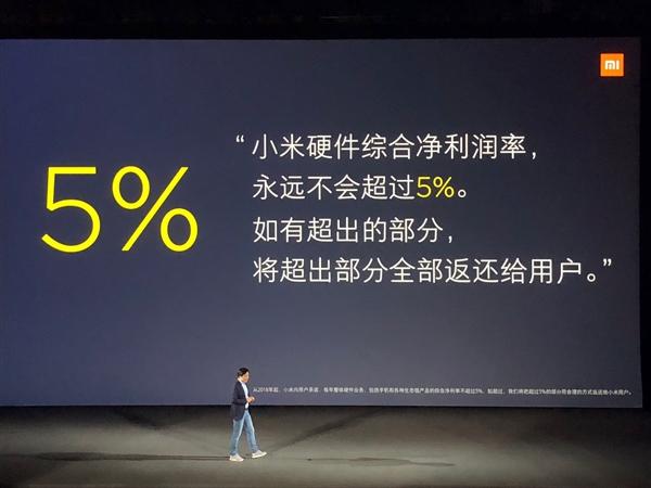 雷军:小米董事会决议硬件利润率不能超过5%的照片