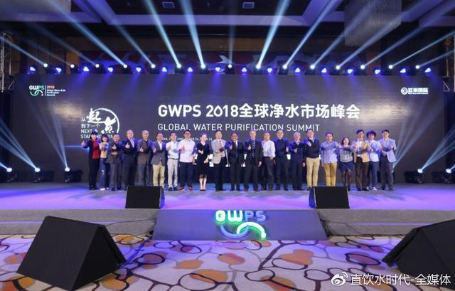 GWPS 2018全球净水市场峰会热度持续高涨!