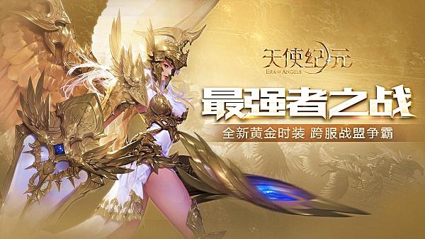 《天使纪元》最强黄金版本 明日上线