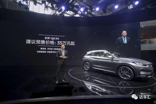 全新英菲尼迪QX50中国首秀 预售价35万元起