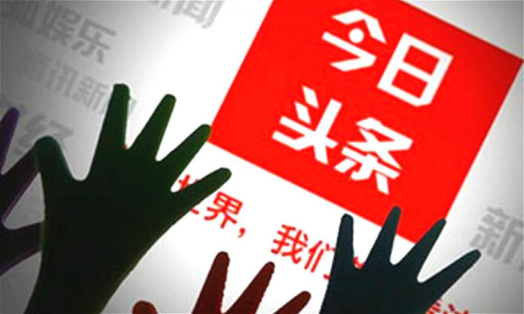 华尔街日报:今日头条计划今年晚些时候赴香港IPO的照片