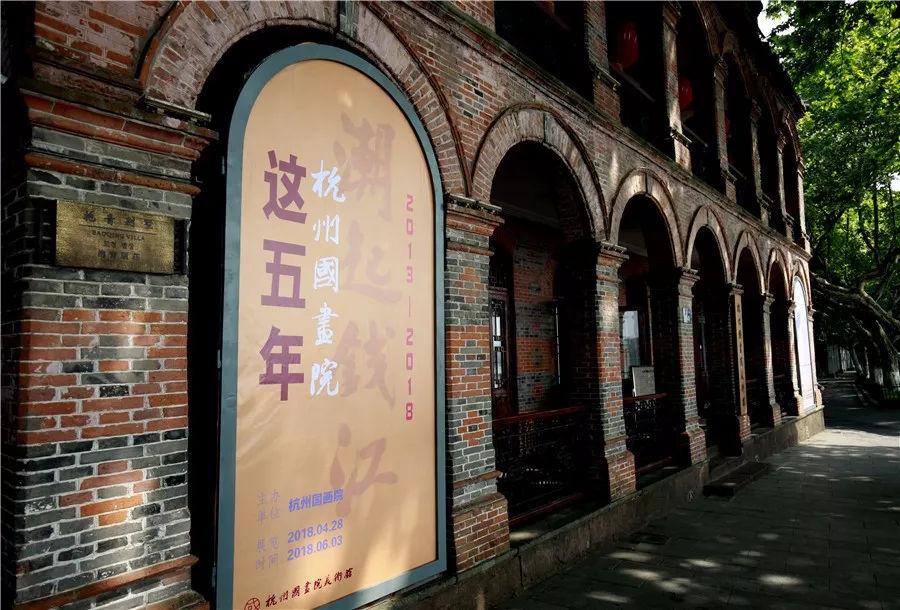 《杭州国画院·这五年》展览今日开幕