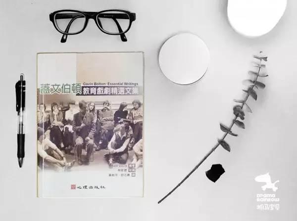 《盖文伯顿:教育戏剧精选文集》