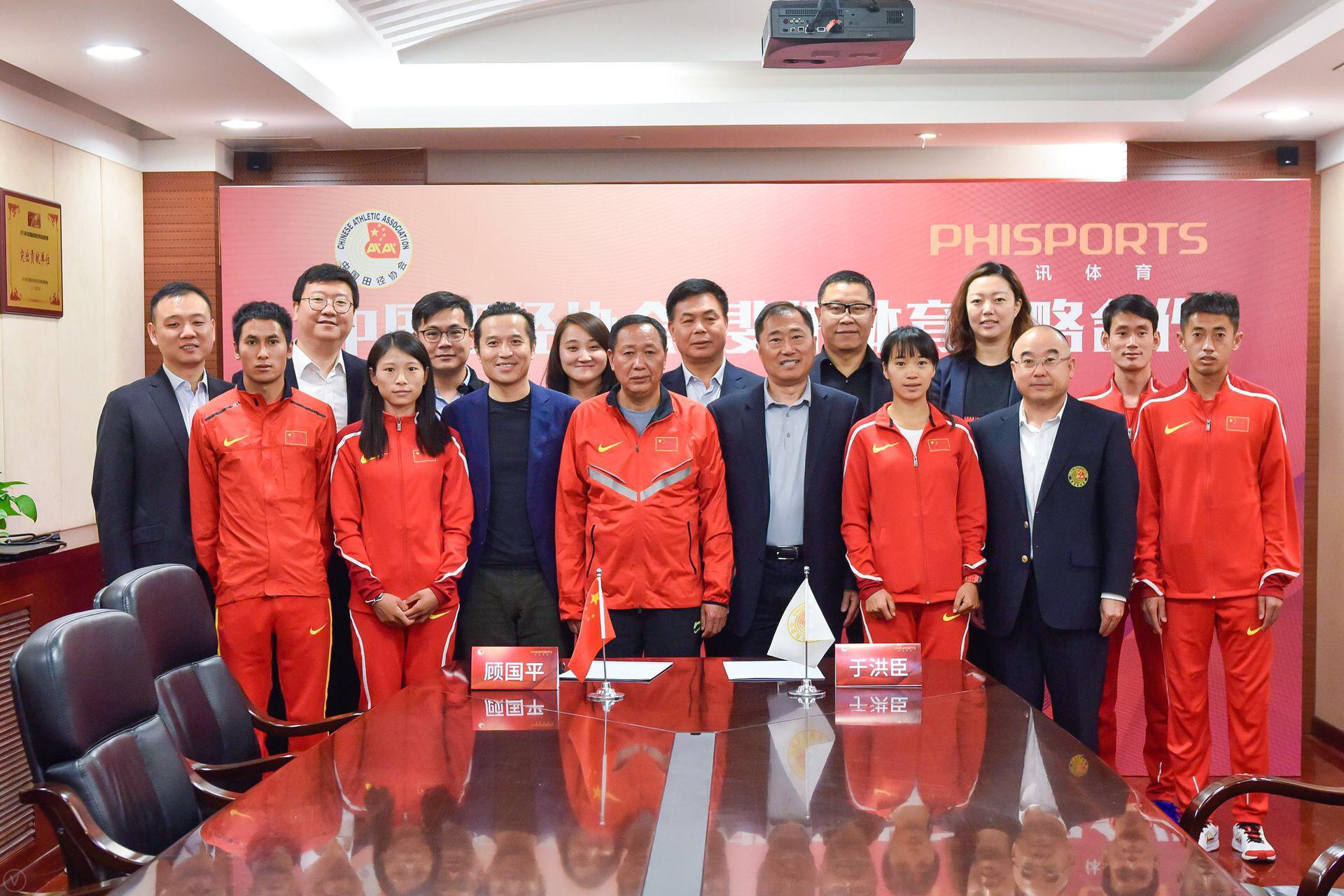 中国田径协会与斐讯体育达成战略合作,共创中国田径实体化改革新模式