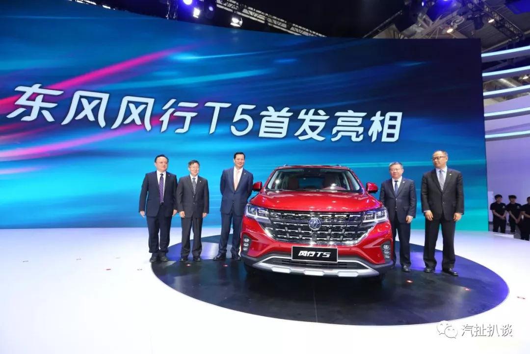 与腾讯合作 东风风行北京车展首发新SUV T5