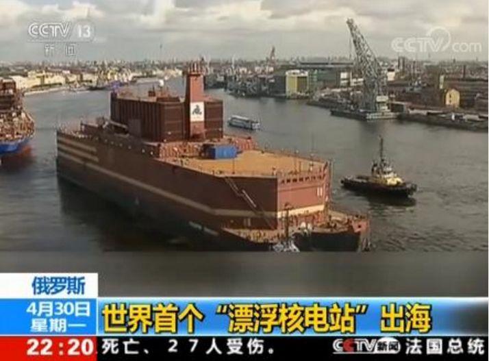 """世界首个""""漂浮核电站""""出海,为十几万人供电,明年交付使用"""