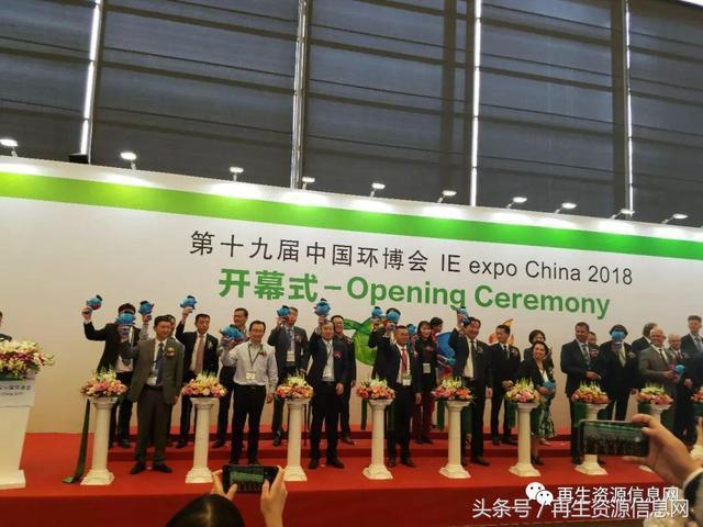 """第五届中国""""城市矿产""""博览会在上海隆重开幕"""