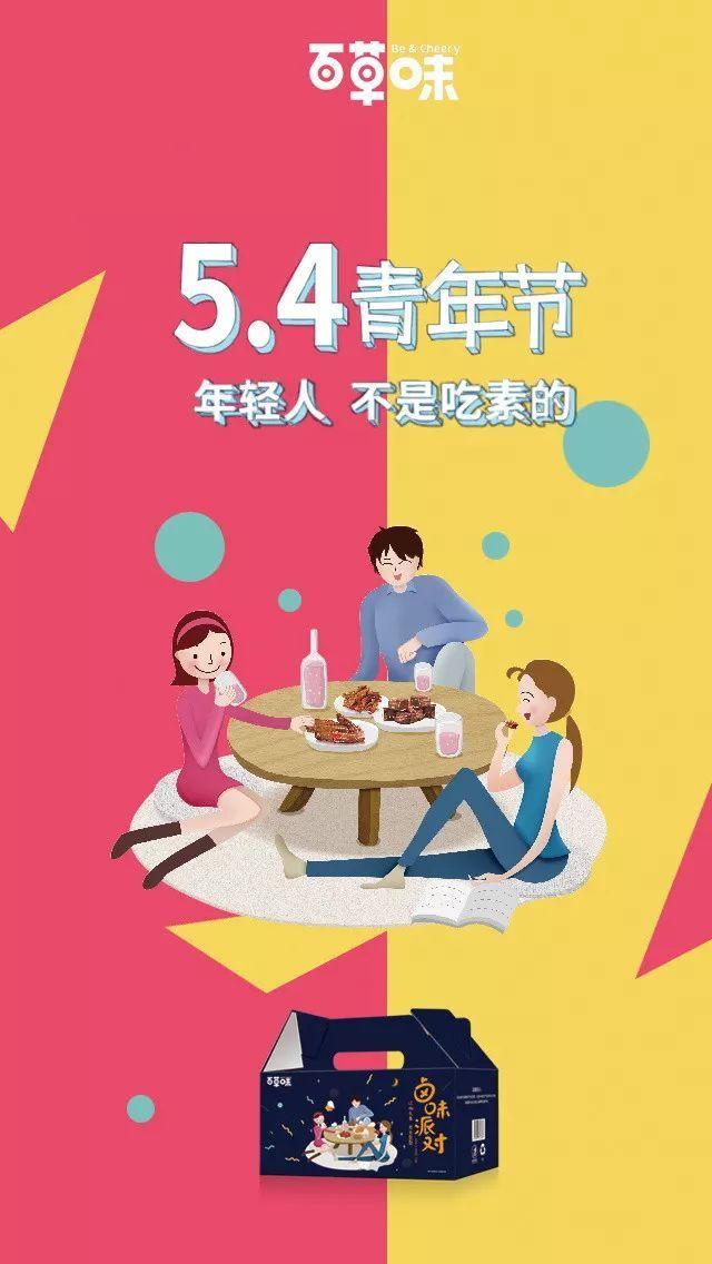 五四青年節品牌借勢合集!