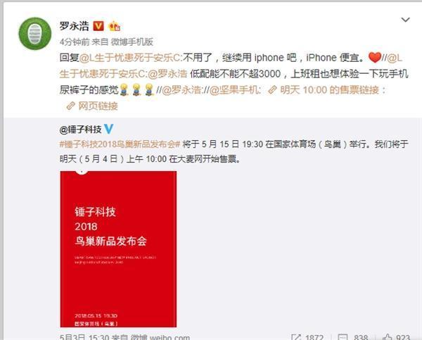 罗永浩自曝坚果R1低配版售价:不会低于3000的照片 - 2