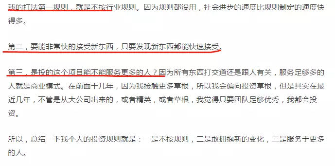 王峰问蔡文胜:韭菜投资区块链必看的十条法则