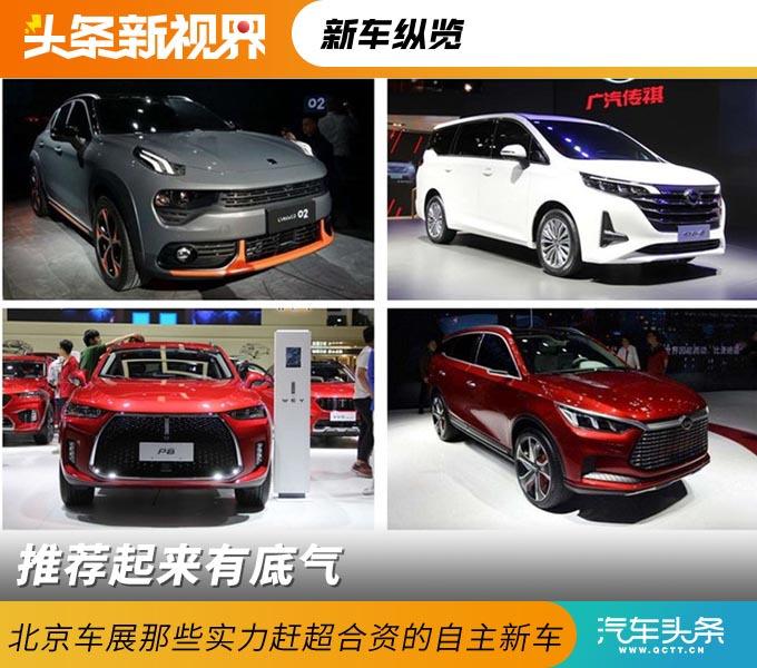 推荐起来有底气,北京车展实力赶超合资的自主新车