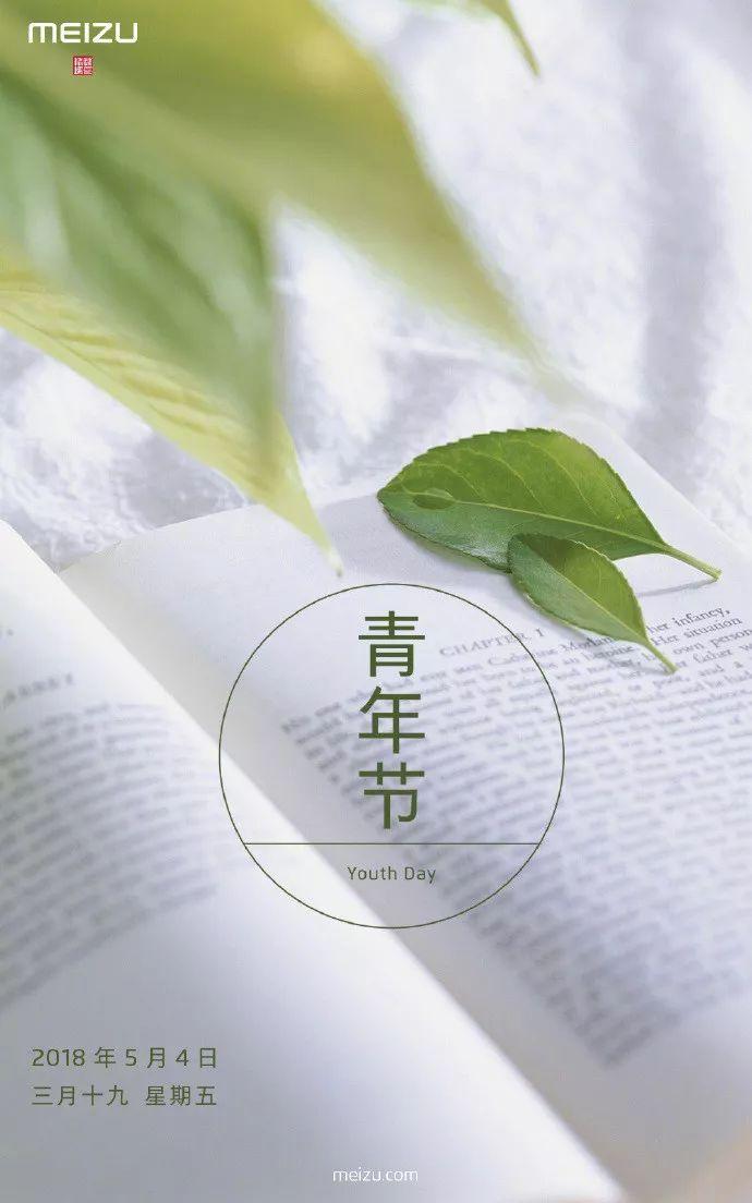 五四青年节品牌借势合集!