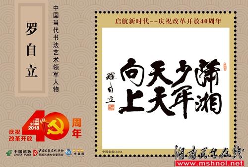 """著名书法家罗自立(抱膝子)作品入选""""庆祝改革开放40周年"""" 珍藏邮册"""