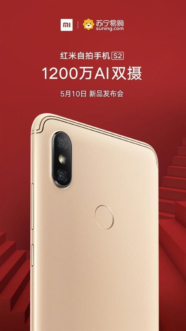 新一代国民手机 红米S2规格揭晓:AI人像+AI美颜的照片 - 2