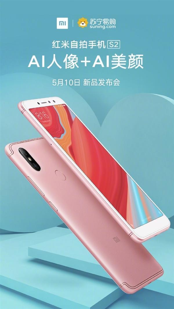 新一代国民手机 红米S2规格揭晓:AI人像+AI美颜的照片 - 1
