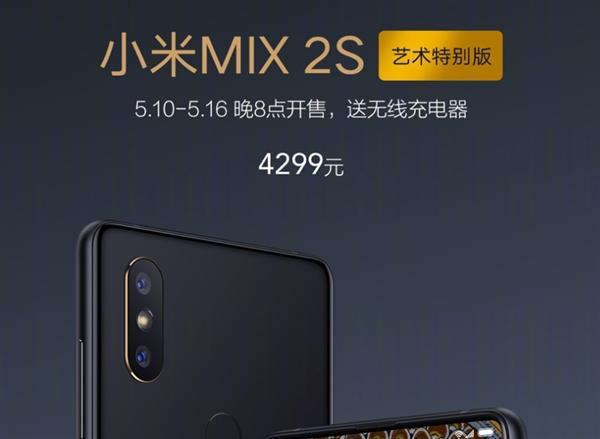 小米MIX2S艺术特别版发布:售价4299元的照片 - 1