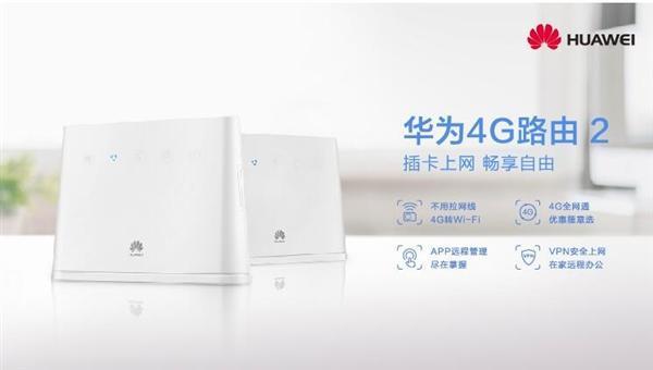 389元 华为4G路由2发布:不用网线/一机两用